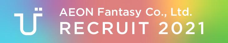 イオンファンタジー2021年新卒採用サイト