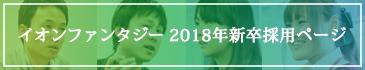 イオンファンタジー2018年新卒採用