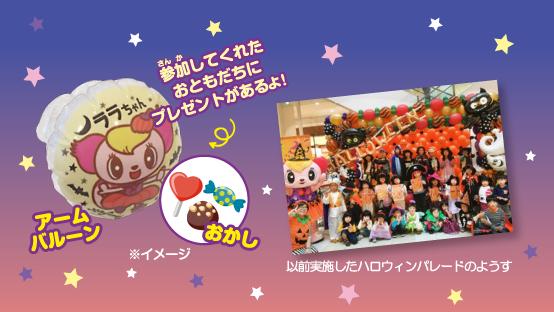 ハロウィンパレードに参加したお子さまには「ハロウィンララちゃん アームバルーン」とお菓子をプレゼント!