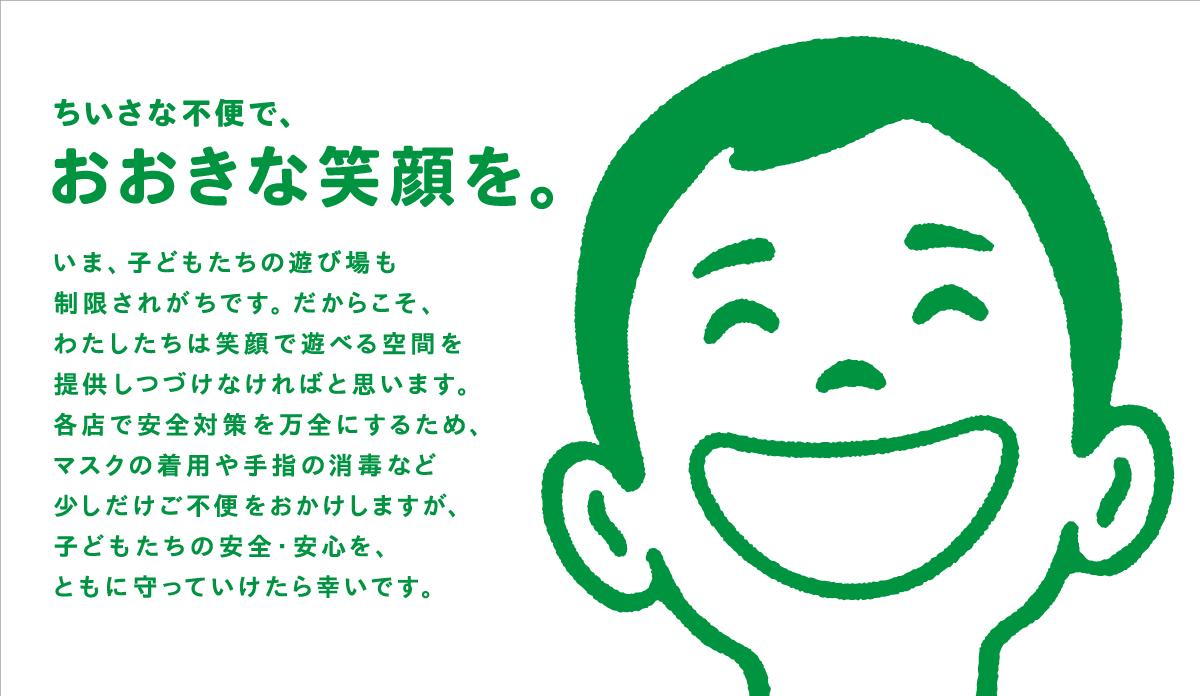 オンラインクレーン 24時間営業中!