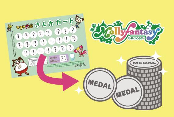 ラララ体操に参加して、モーリーファンタジーのメダルをもらおう!