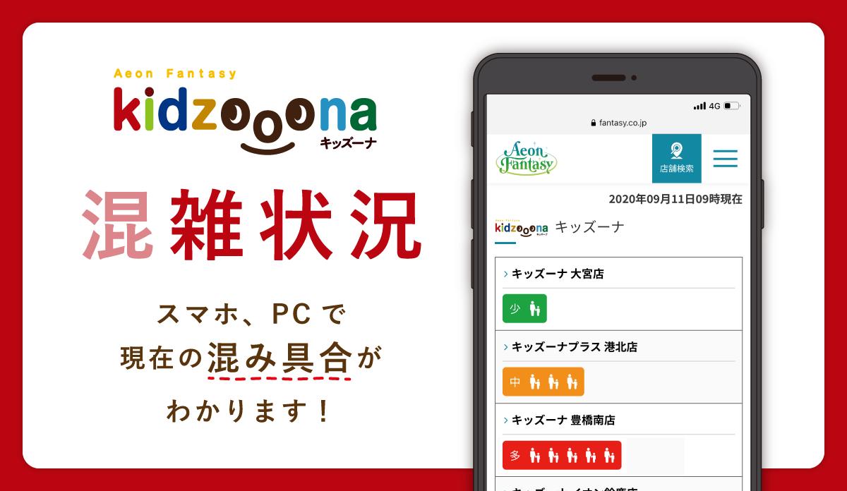 世界に873店舗 日本中に、世界に笑顔を届けます