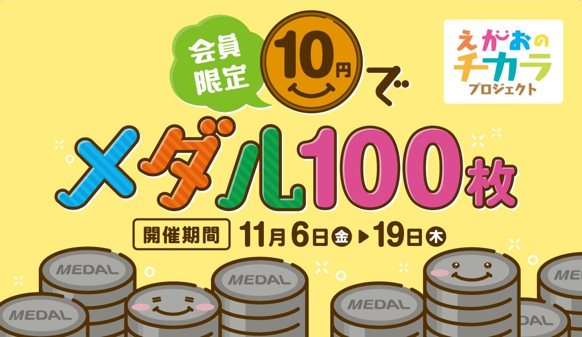 会員限定キャンペーン「10円でメダル100枚」 えがおのチカラプロジェクト