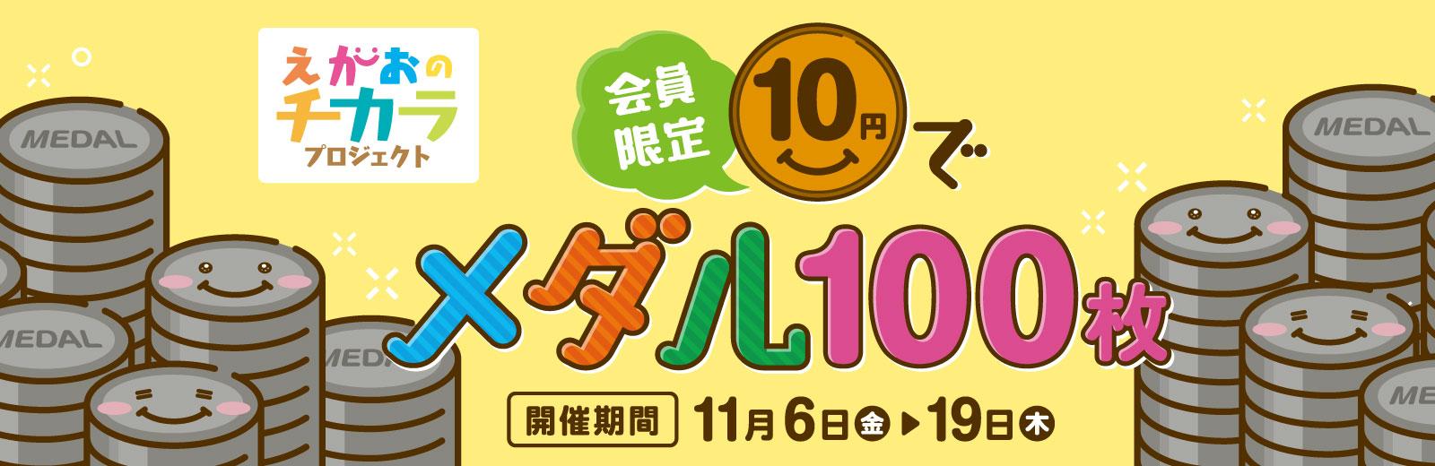 会員限定キャンペーン「10円でメダル100枚」|えがおのチカラプロジェクト