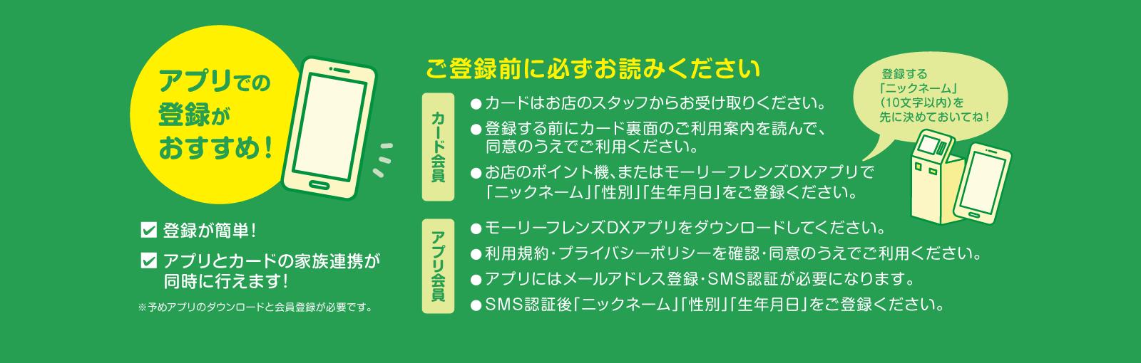 モーリーフレンズDX(デラックス)はアプリでの登録がおすすめ!登録前にお読みください